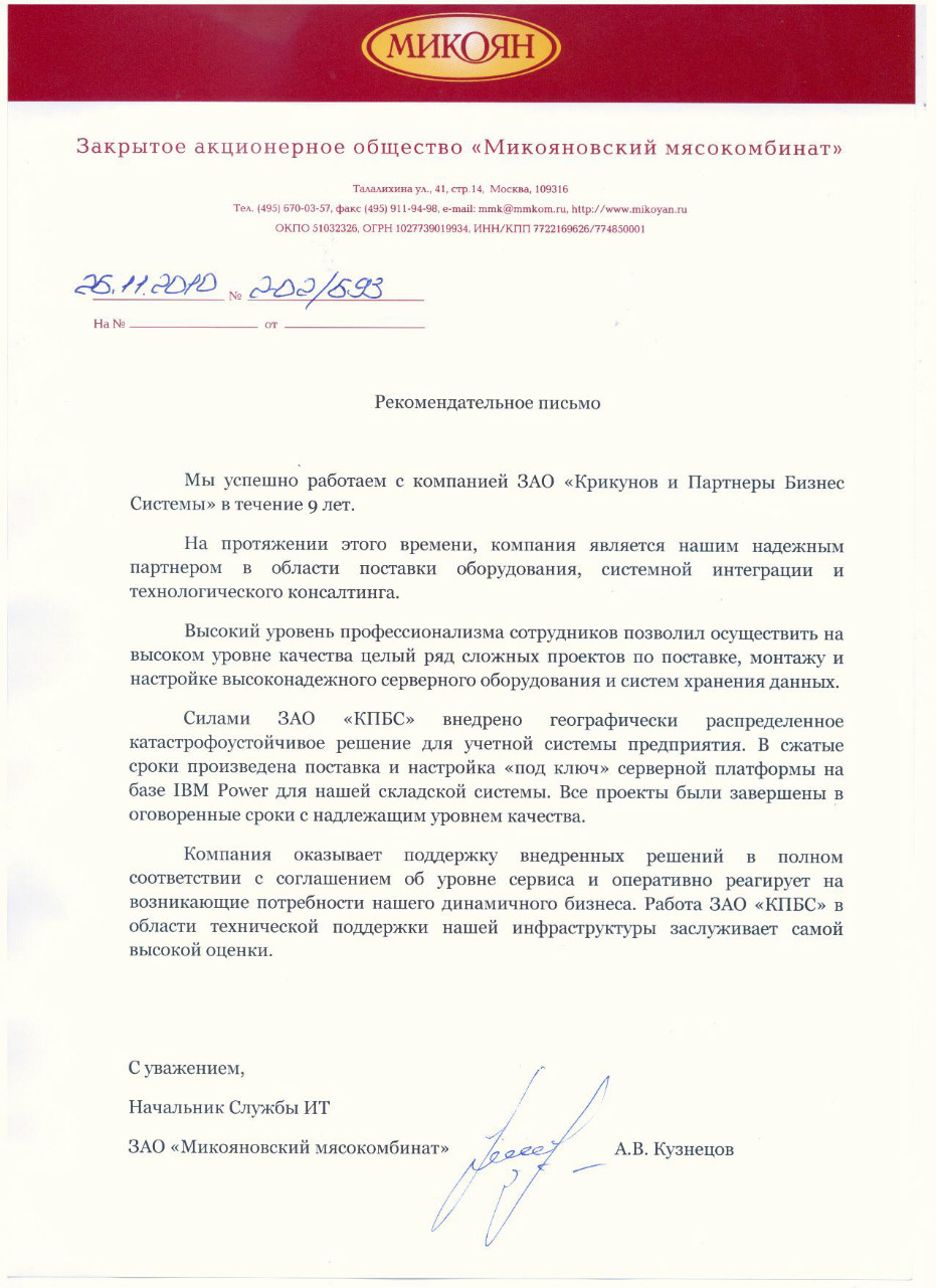 Mikoyan letter resize